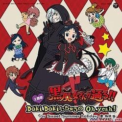 TVアニメ『黒魔女さんが通る!!』、新芽歩が歌う主題歌CDが7月25日発売
