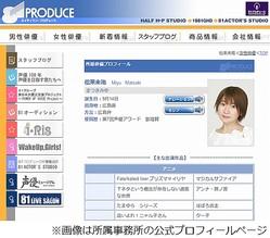 声優の松来未祐さんが死去、7月から病気の治療に専念で活動休止。