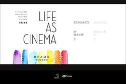 ビームス、架空映画のサウンドトラックを制作し無料配布