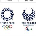 東京オリンピック・パラリンピック競技大会組織委員会 公式サイトより