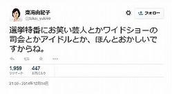 選挙特番に「物申す」東海さん(画像は東海さんのツイート)