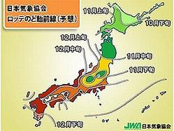 ロッテのど飴前線(予想)