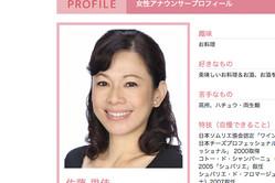 フジ テレビ アナウンサー 室長