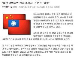 台湾で広がる嫌韓感情、韓国「日本には寛大なのに」と不快感