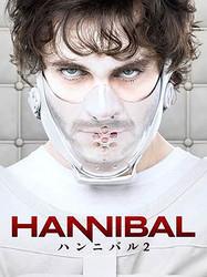 『ハンニバル』シーズン2