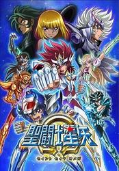 聖闘士星矢Ωの新章は新生聖衣編! 主題歌、新ビジュアル、主要キャスト公開