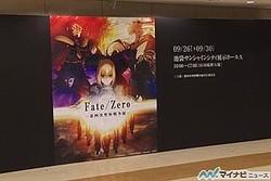 「Fate/Zero -第四次聖杯戦争展-」、池袋サンシャインシティにて9/26開幕