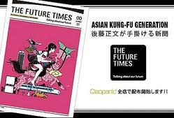 アジカン後藤氏の手掛ける新聞「THE FUTURE TIMES」、チャオパ全店で配布