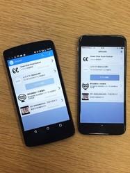 スマホアプリの情報画面イメージ