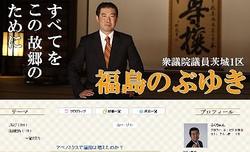 画像は福島伸享議員のブログ
