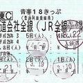 「青春18きっぷ」東京駅から1日分でどこまで行けるか 19時間で小倉駅