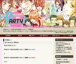 PARTY!〜東日本大震災チャリティー漫画本〜