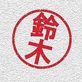 「鈴木」という名字が多い理由 徳川家康が関係している?