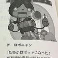 センター試験 日本史Aの問題に「妖怪ウォッチ」のキャラクターが登場