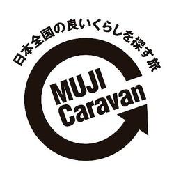 無印良品キャラバン隊が日本一周「良いくらし」を探す旅へ