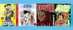 売れっ子漫画家の黒歴史!? 電子書籍で読める不遇の「打ち切りマンガ」4選