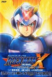 『ROCKMAN X THE NOVEL』書影