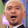松本人志 「M-1グランプリ」の審査員めぐり関東芸人に苦言