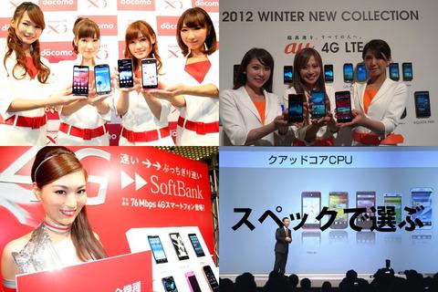 最新2012年冬モデルモデル購入ガイド:第1回:クアッドコアCPUや大容量メモリーで選ぶ