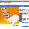 iPhoneやデジカメの写真を簡単に転送可能 便利なWi-Fi付きカードリーダー