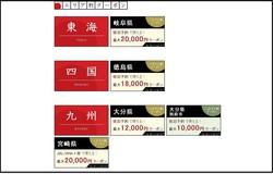交付金事業を活用した「じゃらん」のふるさと割クーポンで2万円引きも!高級宿も半額に