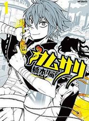 メディアファクトリーコミック「カムサリ」第1巻が12月27日発売