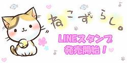 人気パズルゲームねこずらしlineスタンプが登場 かわいいネコに癒や