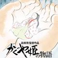 『かぐや姫の物語』(C)2013畑事務所・GNDHDDTK