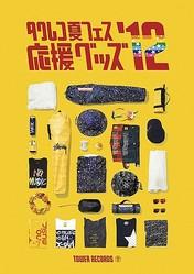 タワレコ夏フェス応援グッズが今年も 過去最高8ブランド26アイテム