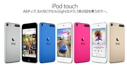 名機復活「ミニiPhone」になった新iPod touchのスゴイところ 一部機能はiPhone 6/6 Plus以上