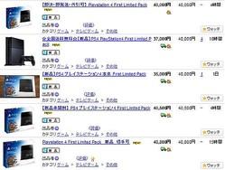 『PlayStation 4』の転売目的者が悲鳴! 店舗在庫が余り『ヤフオク!』に定価以下で出品し転売失敗