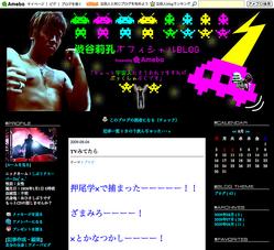 渋谷莉孔のブログ。