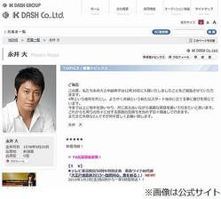 永井大と中越典子が入籍発表「ようやく夫婦という新たなスタート地点に」。
