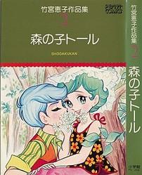 【うちの本棚】212回 森の子トール/竹宮恵子