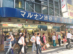渋谷の老舗生地屋マルナンが閉店 71年の歴史に幕