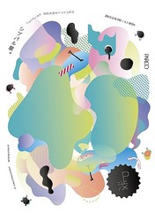 渋谷パルコ40周年「シブパル展。」蜷川実花らクリエイターが異色コラボ