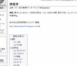 卑猥な動画へリンクされる押尾学のWikipedia