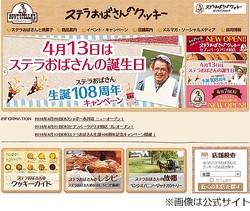 近藤春菜はステラおばさん生涯タダ、社長から無料パスポート届く。