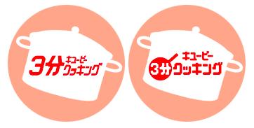 クッキング 分 キユーピー 3