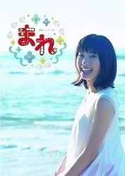 「連続テレビ小説 まれ」完全版 ブルーレイBOX1 [Blu-ray] 8月21日発売