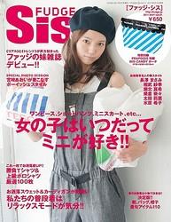 姉妹誌「FUDGE Sis」創刊 表紙に宮�あおいを起用