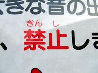 【ファンキー通信】えっ!? 大阪で漫才が禁止?