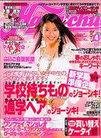 【ファンキー通信 カルチャー編】「Hana*chu→」発の中学生用語がまぢでパねぇ!