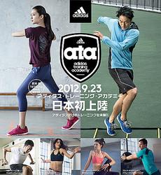 アディダスの最新プログラム揃うトレーニングアカデミー 日本初上陸