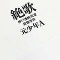 6月11日に発売された手記「絶歌」(太田出版)