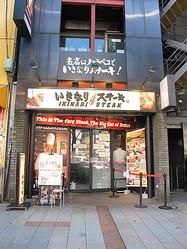 コスパの高さが人気を呼んでいる『いきなりステーキ』