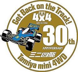 ミニ四駆30周年記念!! 新シリーズでエアロアバンテ、ジャパンカップ復活など新企画続々!
