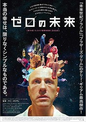 映画『ゼロの未来』ポスタービジュアル  - (c) 2013 ASIA & EUROPE PRODUCTIONS S.A. ALL RIGHTS RESERVED.
