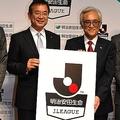 Jリーグのロゴも一新、明治安田生命がJ1・J2・J3のタイトルパートナーに