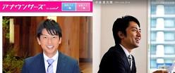 富川アナは小泉進次郎のそっくりさん?(左が富川アナ、右が小泉氏)